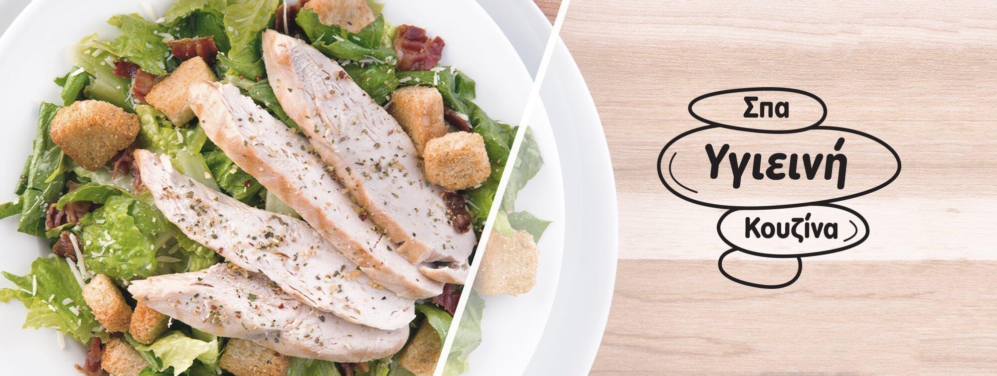 «Κουζίνα ΣΠΑ»: Υγιεινή, αποτοξινωτική και νόστιμη