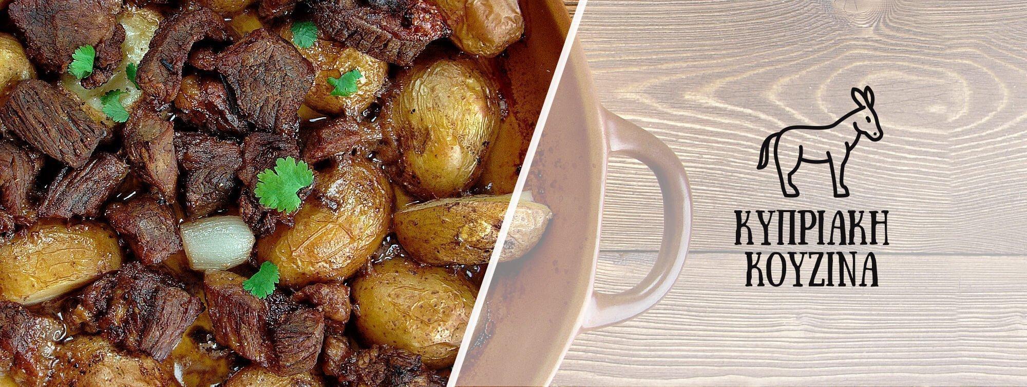 Νέα κυπριακή κουζίνα, με αγαπημένες γεύσεις και μυρωδιές!