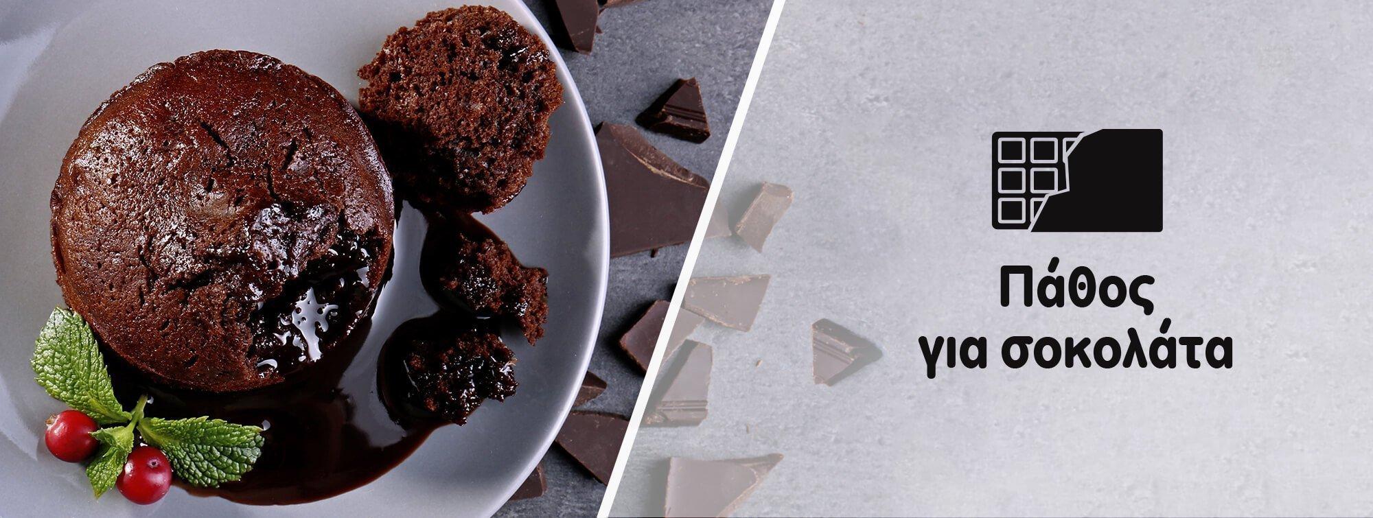 Πάθος για σοκολάτα!