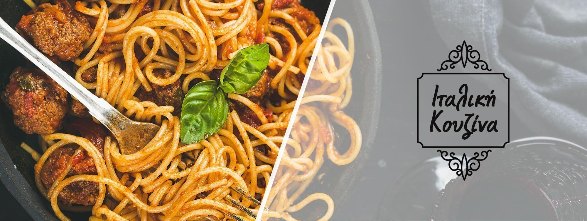 Ιταλική κουζίνα