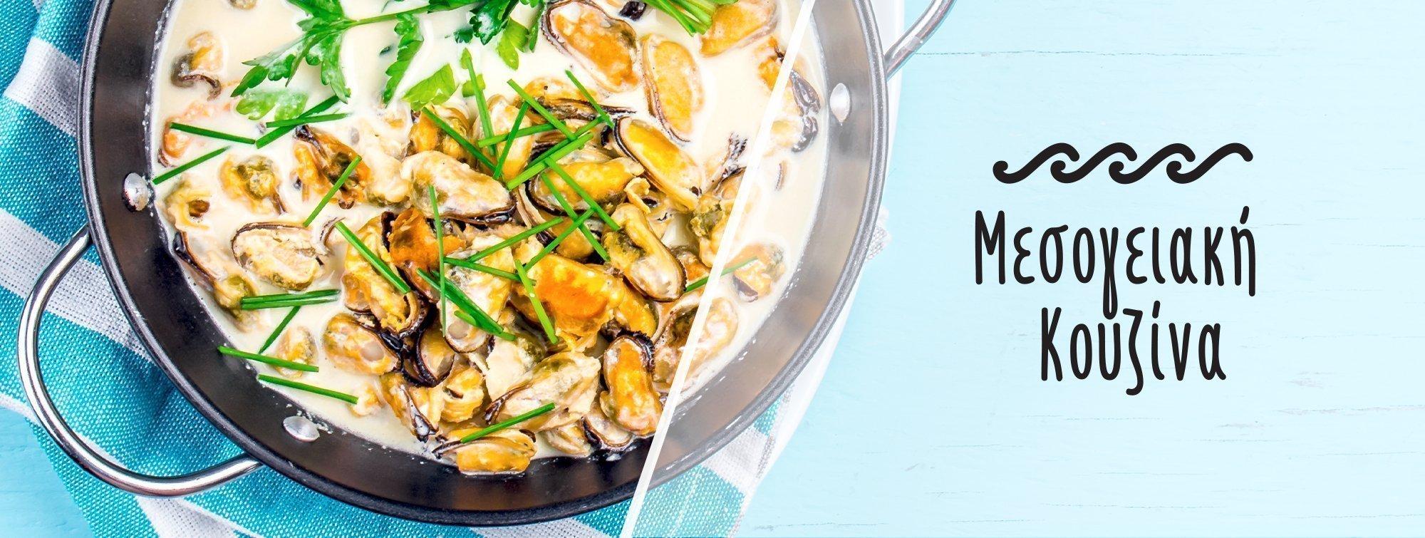 Μεσογειακές γεύσεις!