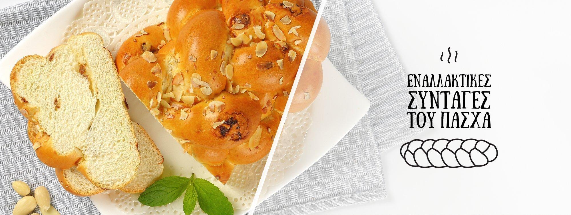 Εναλλακτικές συνταγές του Πάσχα!