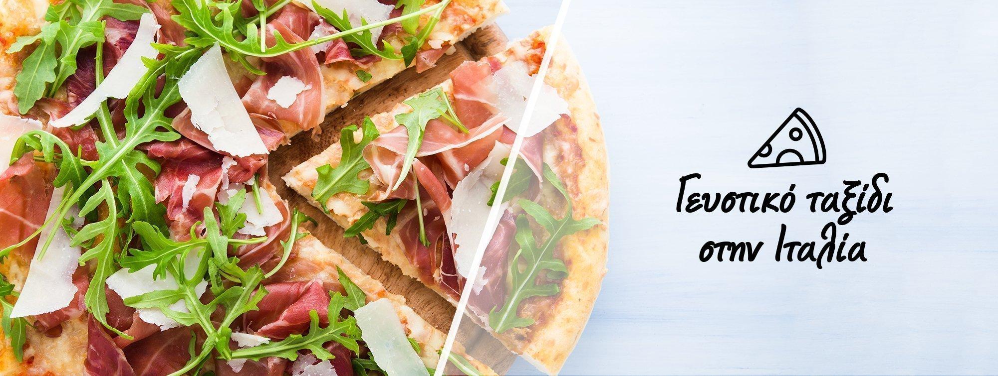 Ένα γευστικό ταξίδι στην Ιταλία από τη Lidl Cyprus!