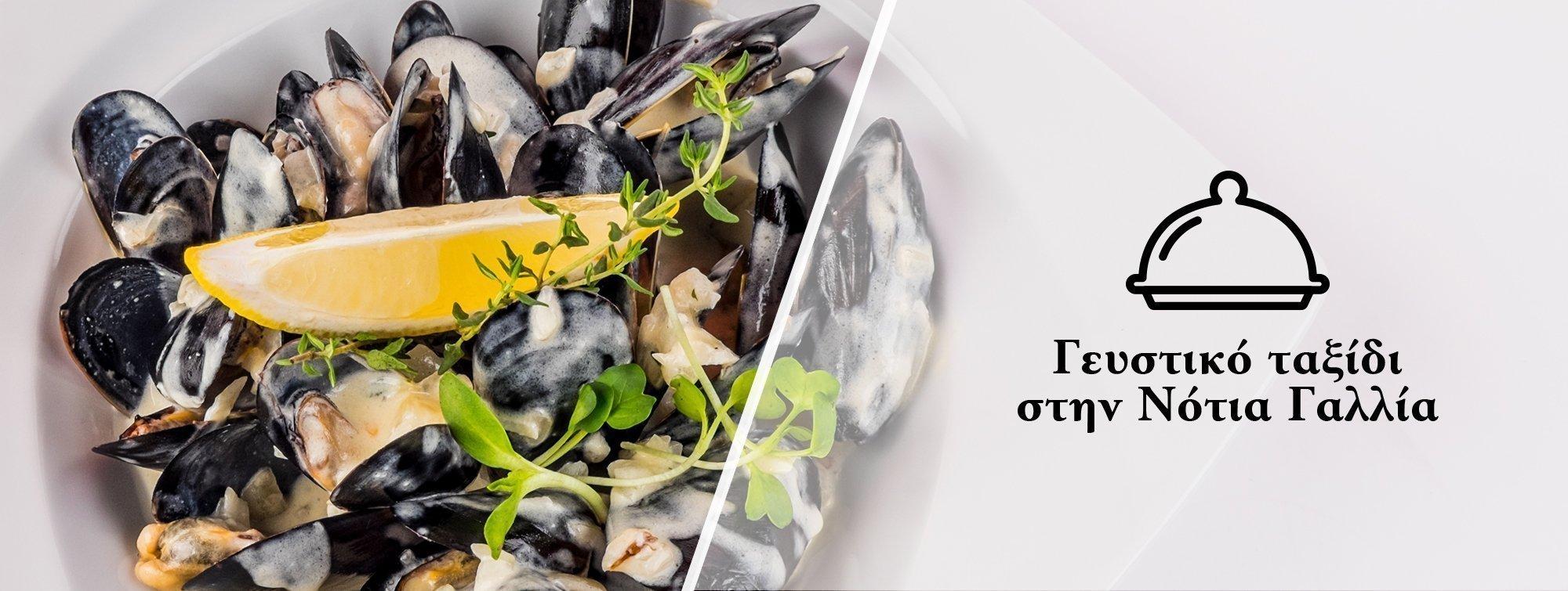 Συνταγές από τη Νότια Γαλλία!