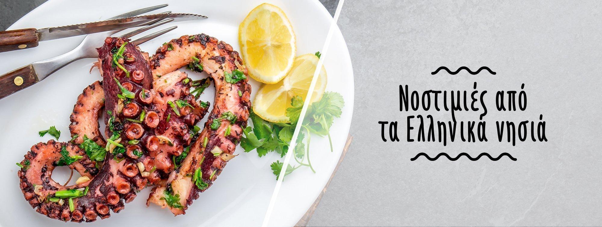 Συνταγές εμπνευσμένες από τα ελληνικά νησιά.
