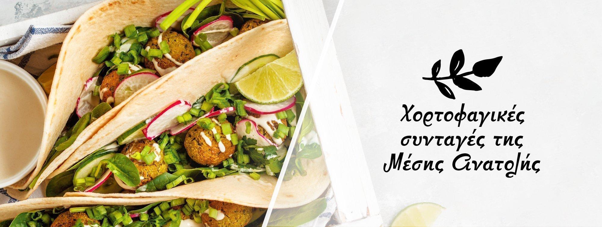 Χορτοφαγικές Συνταγές της Μέσης Ανατολής.